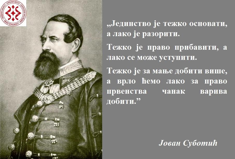 Jovan_Subotic