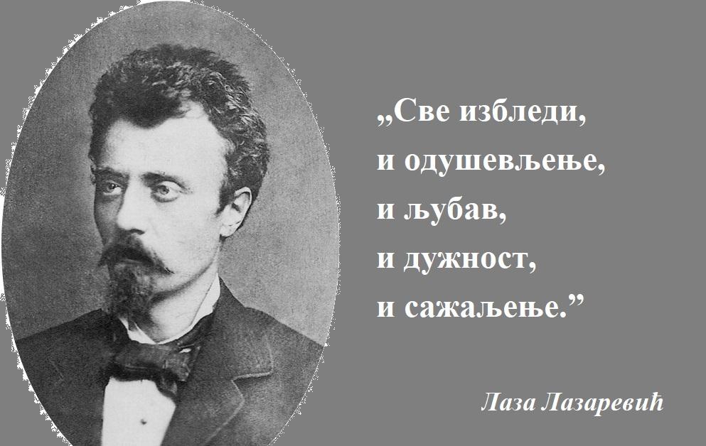 LazaLazarevic