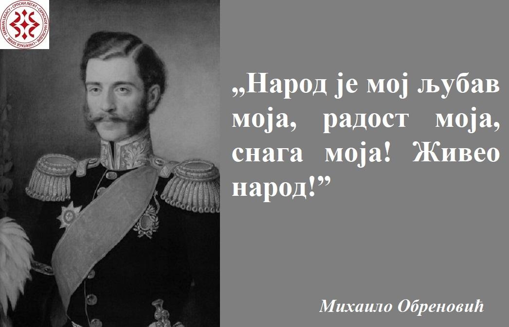 Mihailo_Obrenović_III