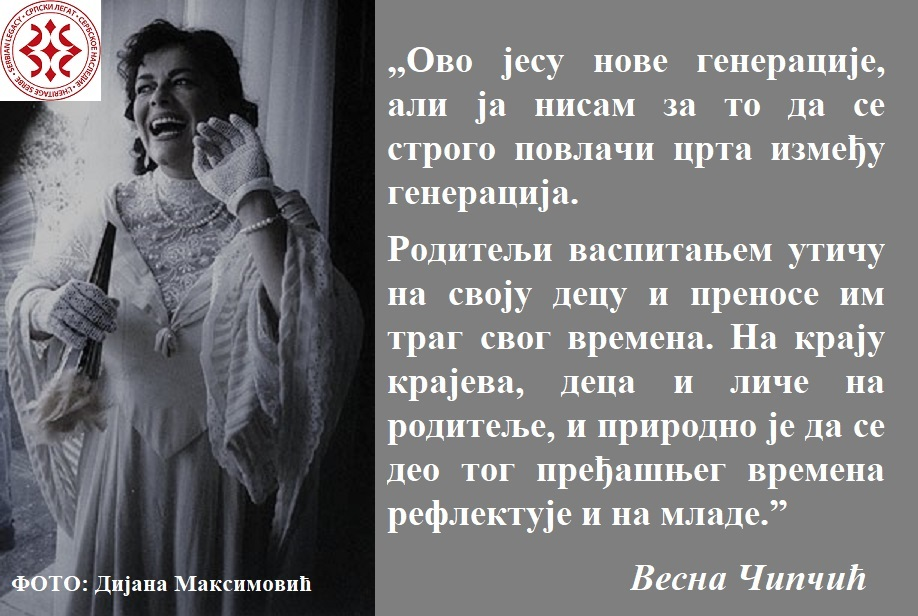 Весна_Чипчић