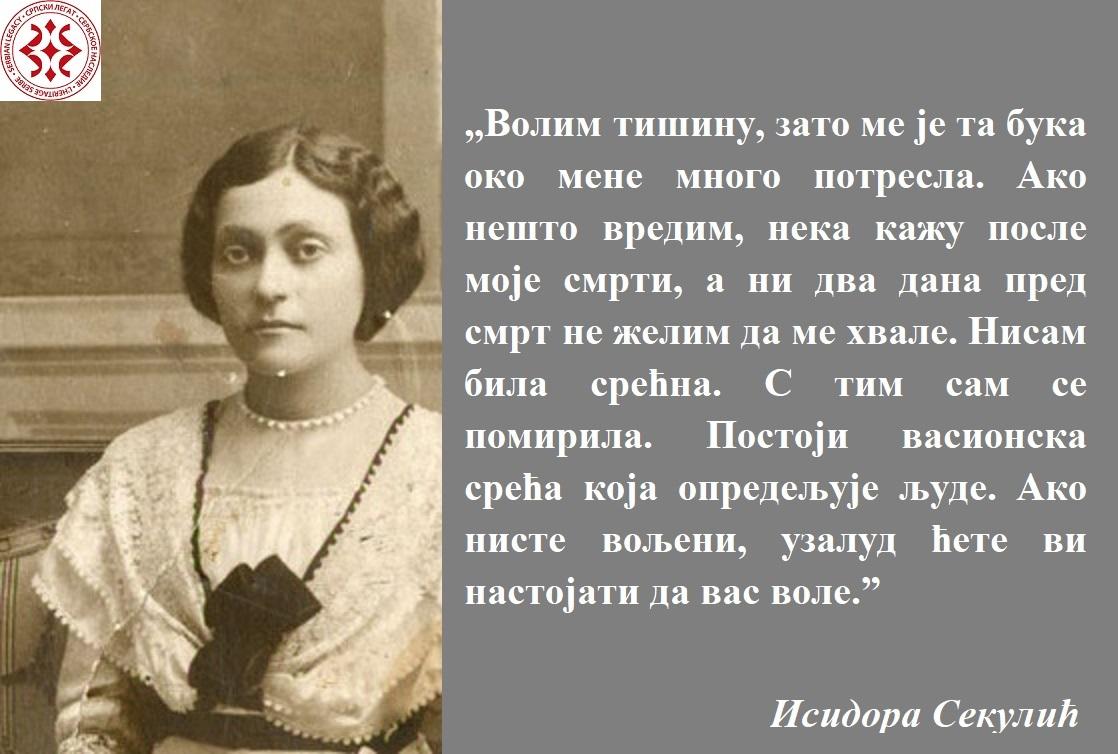 ИсидораСекулић