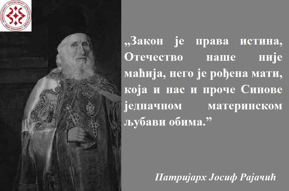 Patrijarh_srpski_Josif
