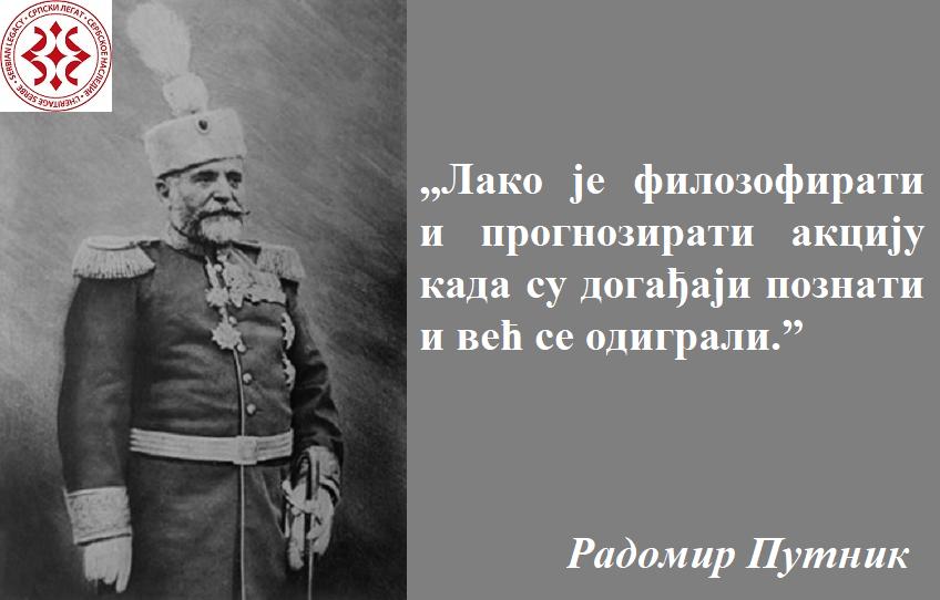 Radomir_Putnik_(1847-1917)