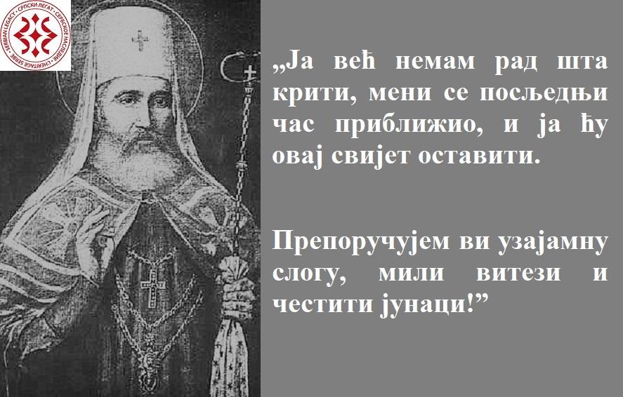 Sveti_Petar_Cetinjski_Cudotvorac