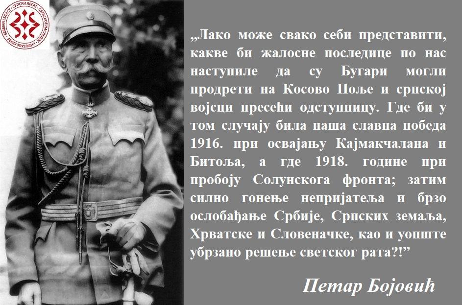 Vojvoda_Petar_Bojović